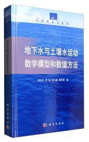 水科学前沿丛书:地下水与土壤水运动数学模型和数值方法