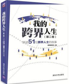 我的跨界人生(第二卷)——讲述51位跨界人士的故事
