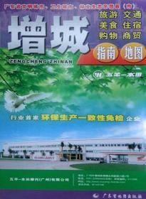 增城指南地图 中国行政地图 广东省地图出版社有限公司