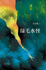 绿毛水怪(王小波短篇小说集)