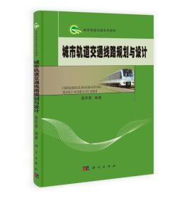 城市轨道交通系列教材:城市轨道交通线路规划与设计