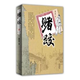 正版塑封平装图书   赌跤 长篇小说 姚宗瑛著9787201132396