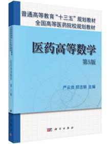 医药高等数学(第5版)