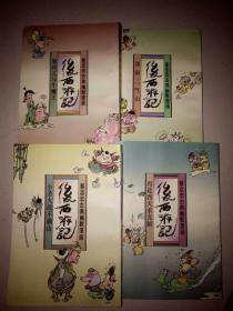 蔡志忠古典幽默漫画 后西游记 4册合售