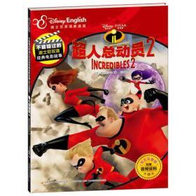 不能错过的迪士尼双语经典电影故事(官方完整版):超人总动员2