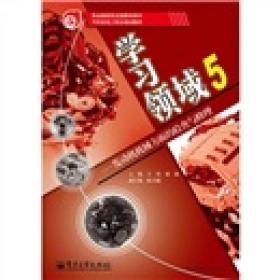 学习领域5:发动机机械方面的检查与修理