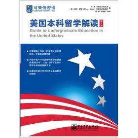 美国本科留学解读 第三版第3版 牛勇 美 萨普 袁锐 电子工业出版社 9787121152924