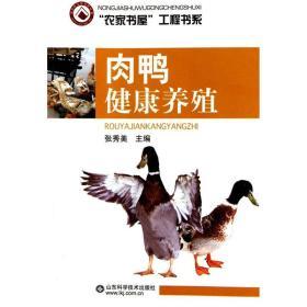 肉鸭健康养殖