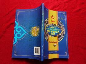 《四部医典》之 藏医放血疗法图解(修订版,2014年一版一印)