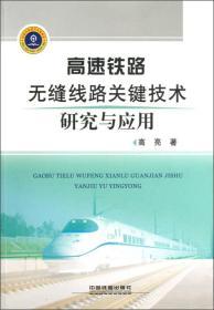 高速铁路无缝线路关键技术研究与应用