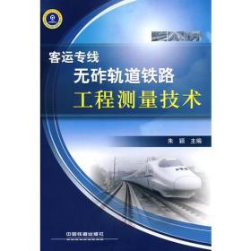 客运专线无砟轨道铁路工程测量技术[1/1]