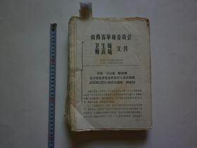 1973---1974年山西方山县(下昔粮站)材料壹册【较厚、参阅详细描述】.
