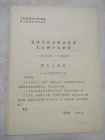 甘肃省文联第二届全委会第二次会议学习文件: 毛泽东同志给文艺界人士的十五封信(一九三九年--一九四九年)