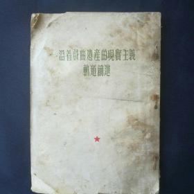 《沿着戏曲遗产的现实主义轨道前进》1953年繁体竖版 (非卖品)      南京市人民政府事业管理处 编印    [柜9-2-1]