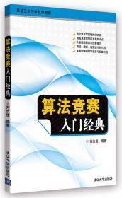 当天发货,秒回复咨询 正版二手算法竞赛入门经典 刘汝佳 清华大学出版社 9787302206088 如图片不符的请以标题和isbn为准。