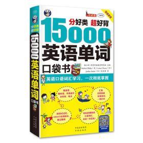 15000英语单词口袋书/e