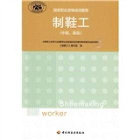 国家职业资格培训教程:制鞋工(中级、高级)