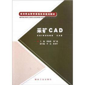 煤炭职业教育课程改革规划教材:采矿CAD