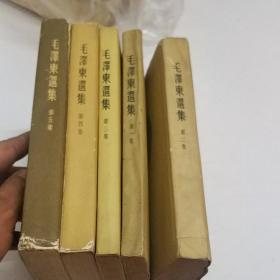 毛泽东选集全五卷(全坚版)