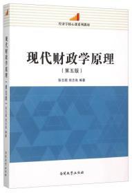 经济学核心课系列教材:现代财政学原理(第5版)