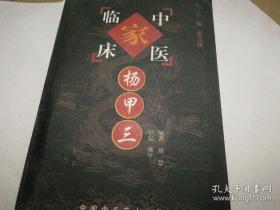 杨甲三——中国百年百名中医临床家丛书