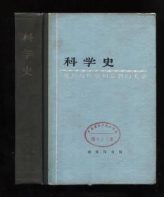 科学史及其与哲学和宗教的关系(馆藏)