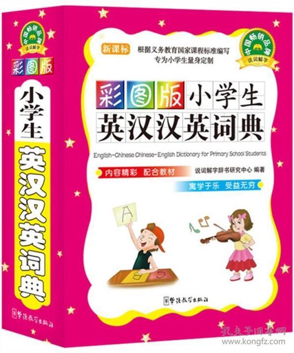 彩图版小学生英汉汉英词典