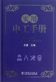 实用电工手册