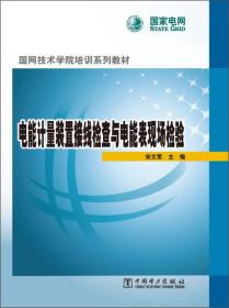 國網技術學院培訓系列教材:電能計量裝置接線檢查與電能表現場檢驗