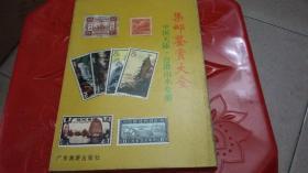 集邮鉴赏大全——中国大陆.台湾山水专册