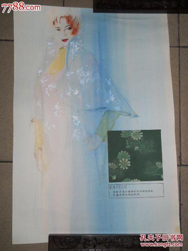 早期水粉畫《時尚人物》78CM*65CM