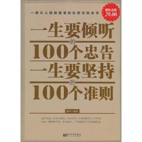 (超值金版)一生要倾听的100个忠告一生要坚持的100个准则