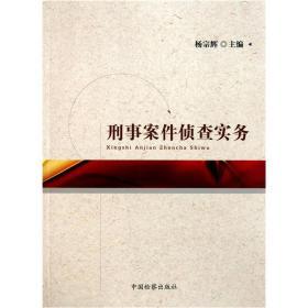 当天发货,秒回复咨询二手刑事案件侦查实务 杨宗辉 中国检察出版社 9787510204753如图片不符的请以标题和isbn为准。