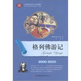 语文新课标必读从书::格列佛游记