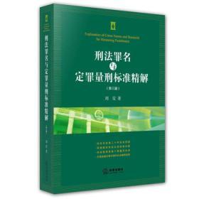 刑法罪名與定罪量刑標準精解(第三版)