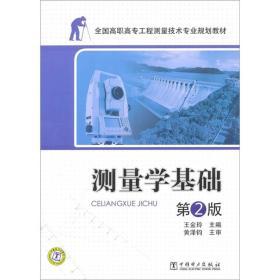 全国高职高专工程测量技术专业规划教材:测量学基础(第2版)