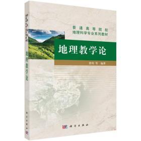 正版二手包邮 地理教学论 曾玮 科学出版社 9787030417466