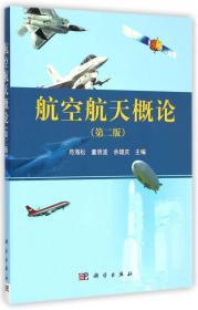航空航天概论(第2版)/昂海松昂海松.童明波.余雄庆