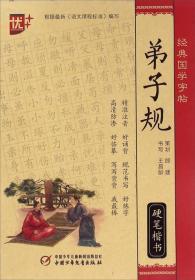 弟子规(硬笔楷书)/经典国学字帖