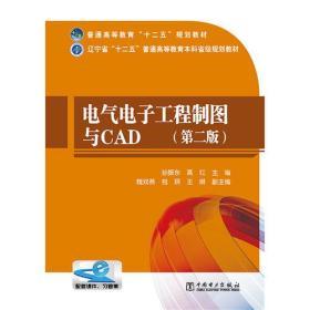 """普通高等教育""""十二五""""規劃教材 遼寧省""""十二五""""普通高等教育本科省級規劃教材  電氣電子工程制圖與CAD(第二版)"""