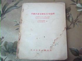 中国共产党历史参考资料 (由新民主主义社会到社会主义社会的过渡时期)