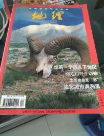 《中国国家地理》1998第四期