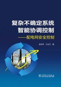 复杂不确定系统智能协调控制-配电网安全控制