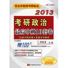 2013考研政治最后冲刺10套卷