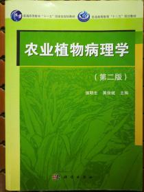 农业植物病理学 第2版 第二版) 侯明生 9787030411389