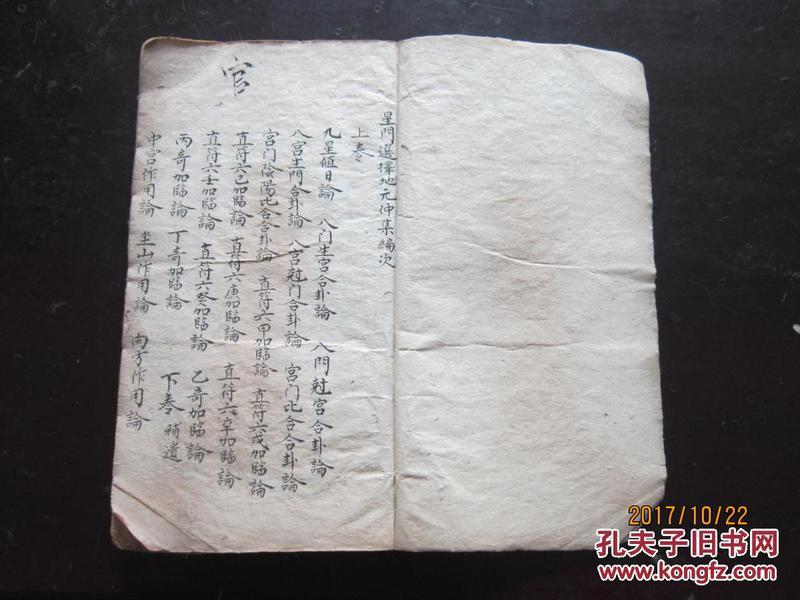 稀见 风水奇门类符咒手抄本之   《星命选择论》  一册全