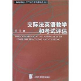 交际法英语教学和考试评估