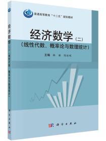 經濟數學(二)