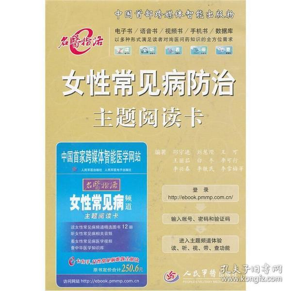 中国首部跨媒体智能出版物——女性常见病防治主题阅读卡