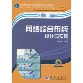 全国高职高专计算机网络技术专业规划教材:网络综合布线设计与实施